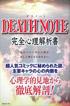Psychology of Death Note academic paper