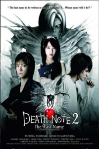 Death Note II: The Last Name DVD