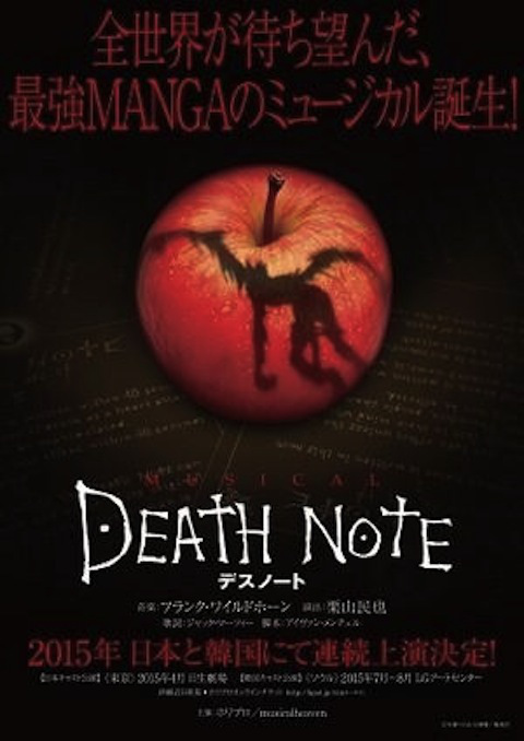 Death Note Musical poster from Japan 2015