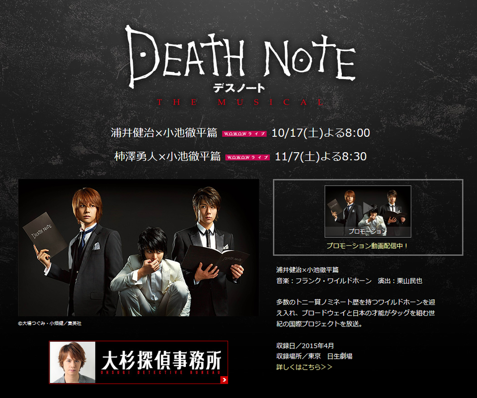 WOWOW Live advertisement for Death Note Musical 2015