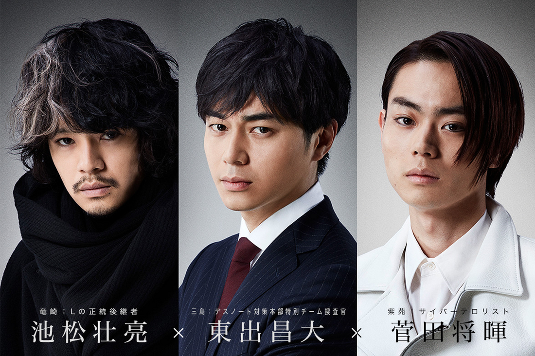 Death Note 2016 lead actors