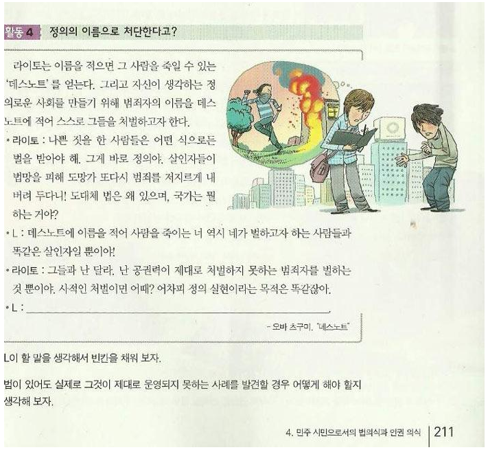 Death Note's Light and L in Korean school textbook