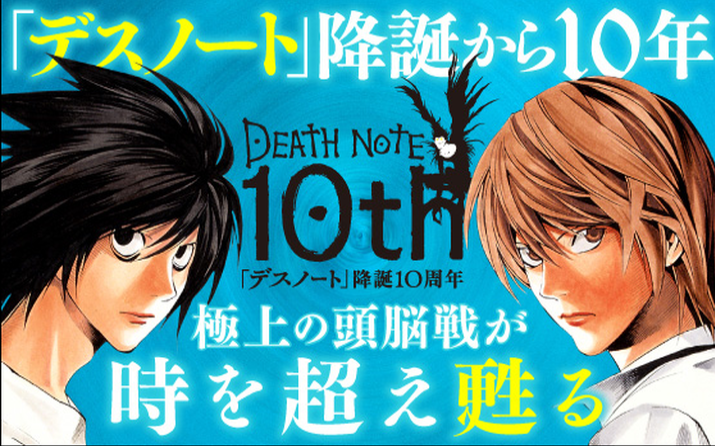 Death Note 10th Anniversary