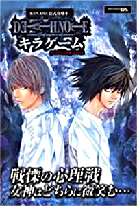 Konami NDS Kira game official strategy guide Death Note game guide