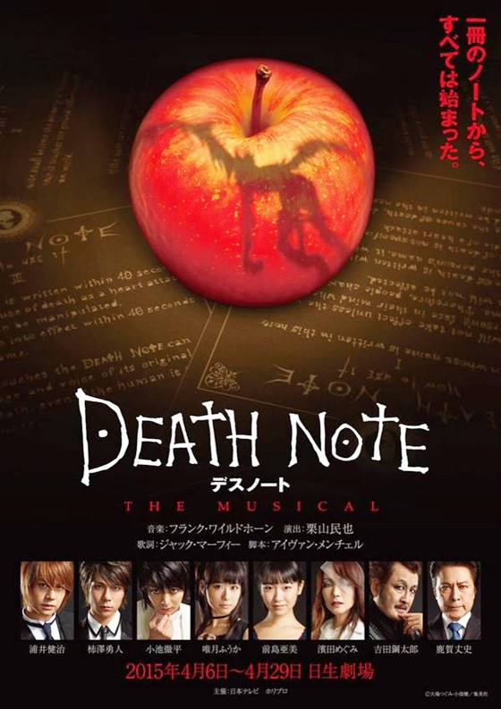 Death Note Musical poster