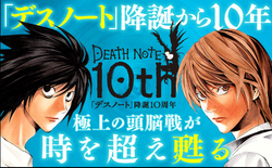 Death Note 10th anniversary website