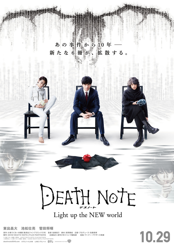 Death Note: Light Up the New World first poster